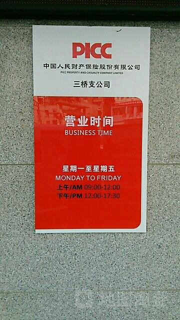 人保财险(三桥理赔分中心)