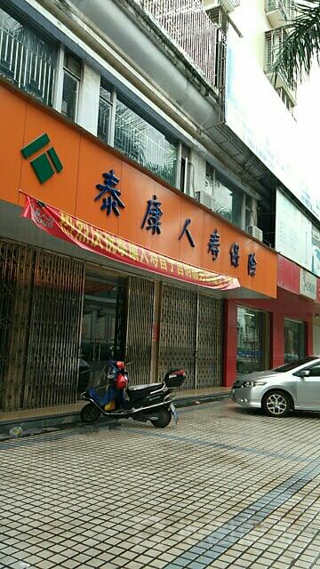 泰康人寿(普宁支公司)
