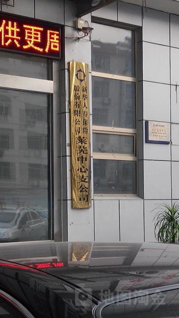 新华人寿(莱芜中心支公司)