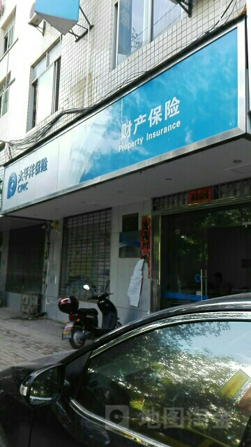 中国太平洋保险(信丰支公司)