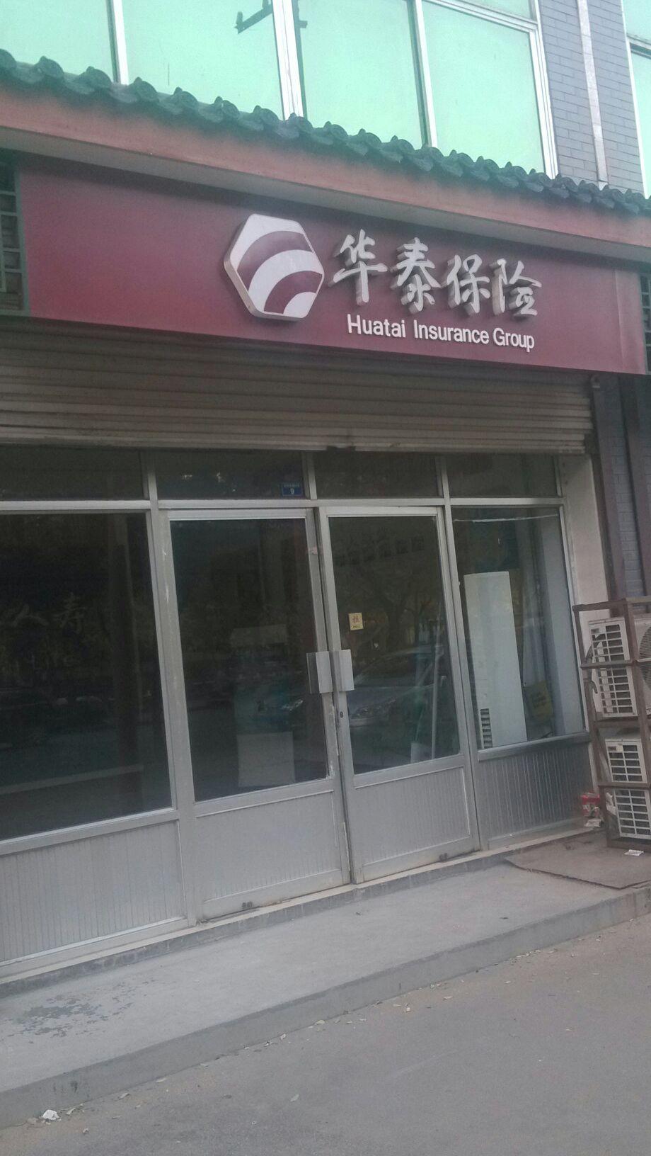 华泰保险(李家窑中街)