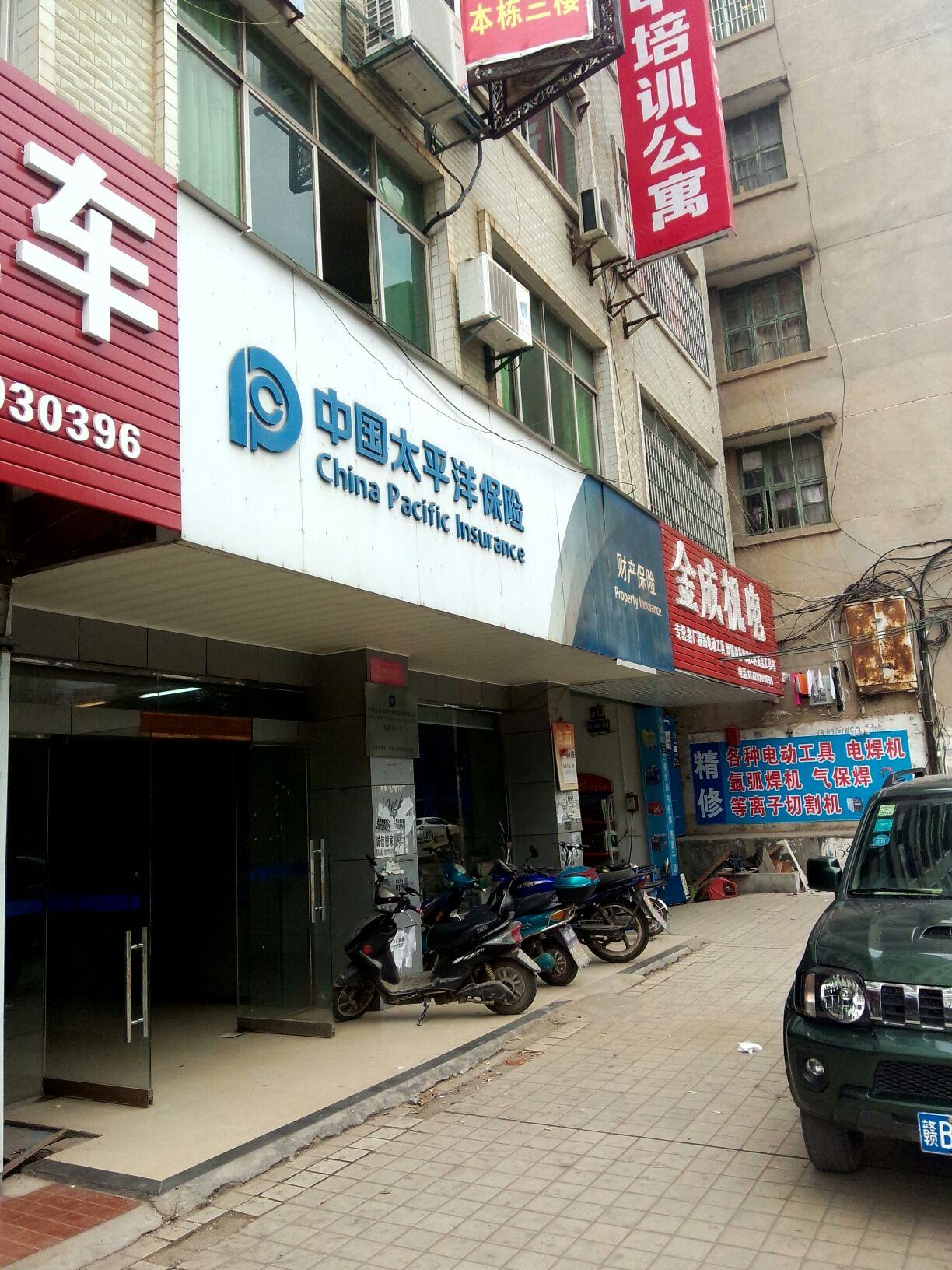 中国太平洋保险(南康支公司)