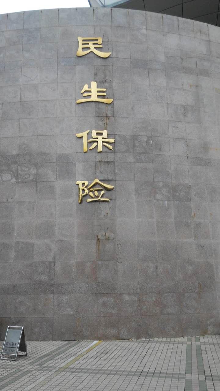 民生人寿(漯河中心支公司)