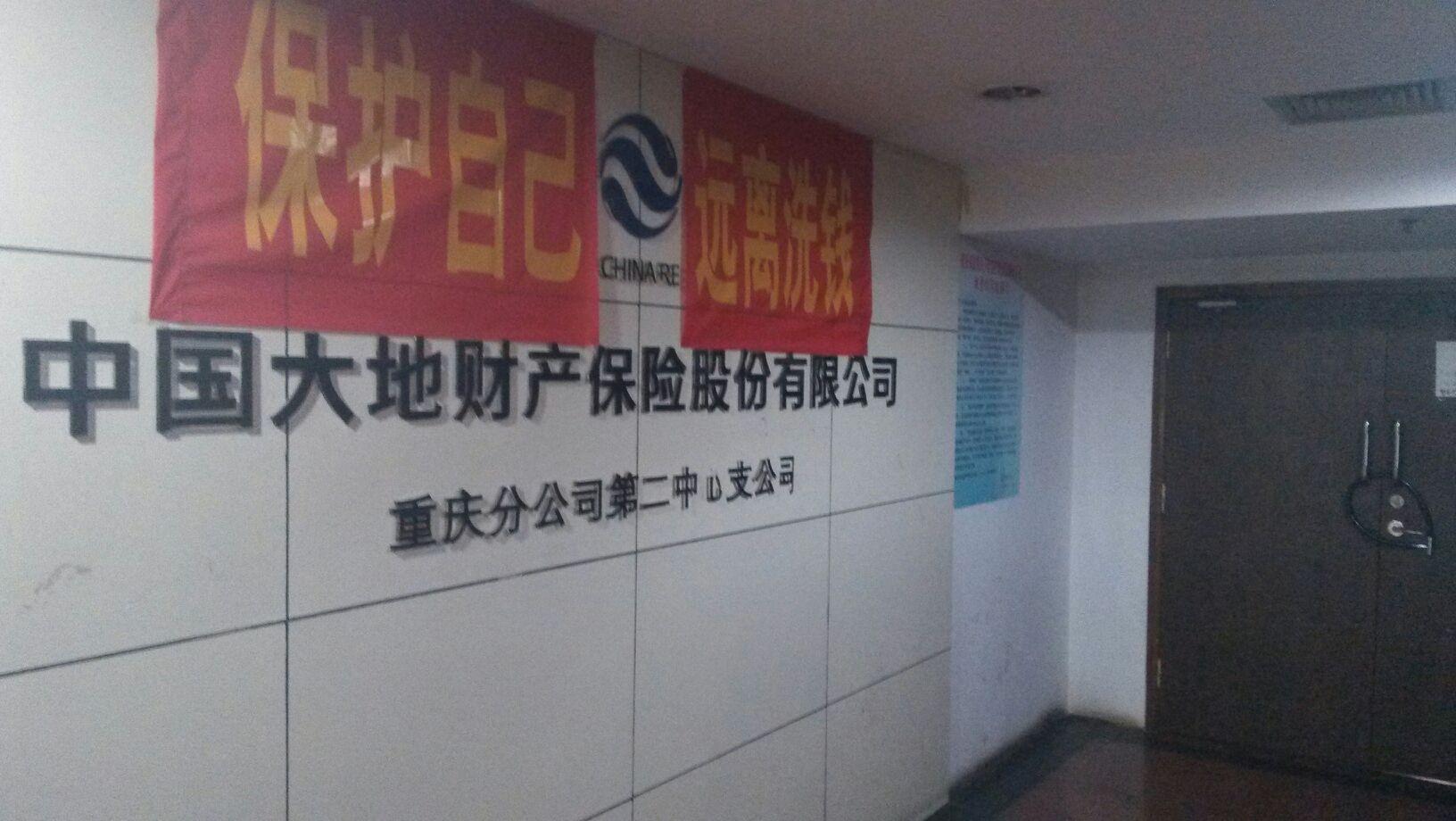 大地保险(重庆第二中心支公司)