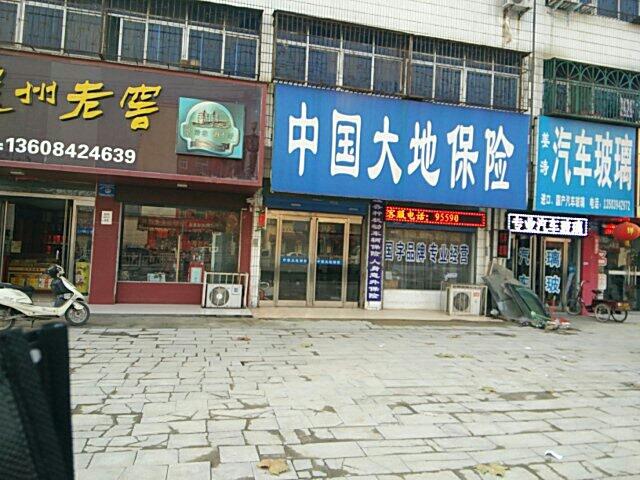 大地保险(商水县住房和城乡建设局北)