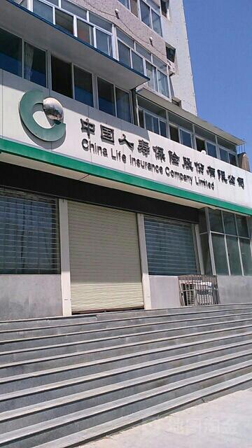 中国人寿(公园路)