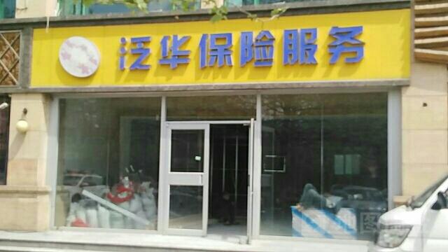 泛华保险服务(大里北路)