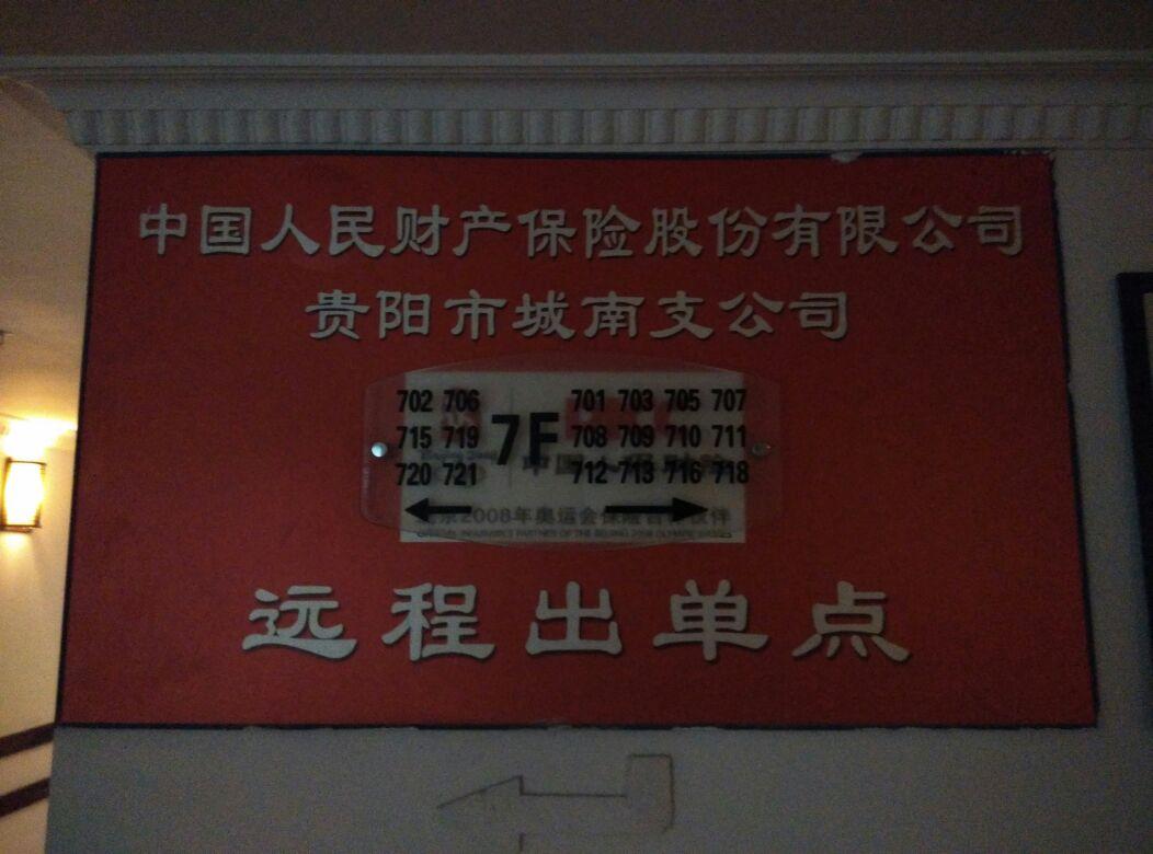 人保财险(贵阳市城南支公司远程出单点)
