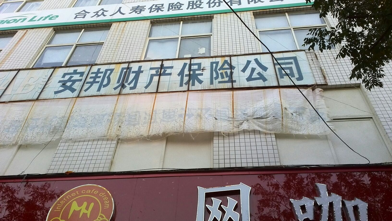 安邦财险(汝州营销服务部)