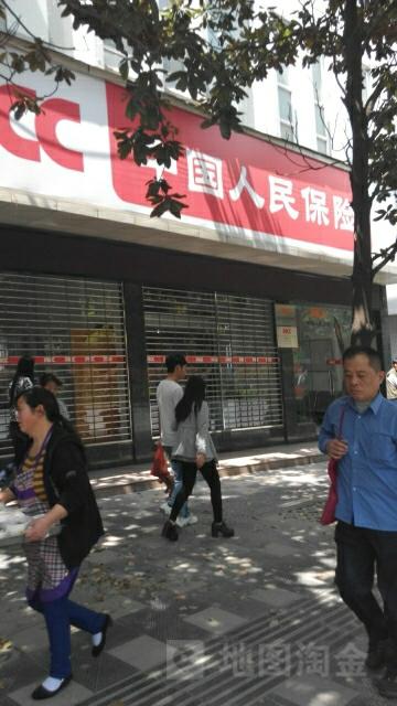 中国人寿(花溪营销服务部)