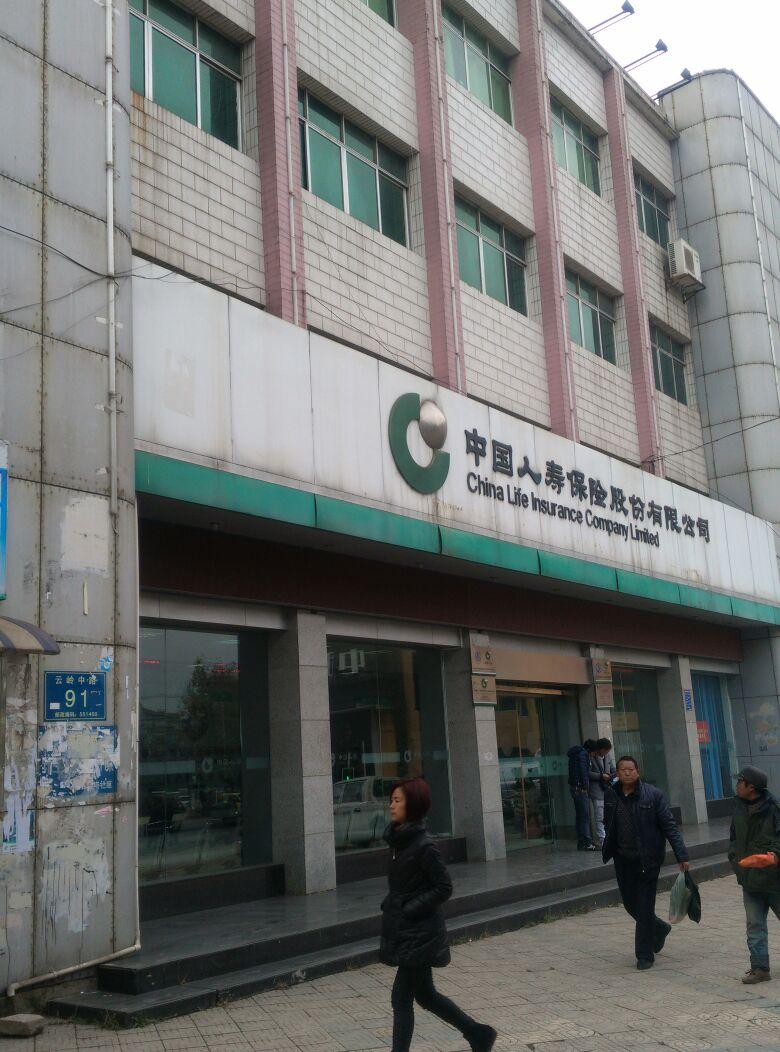 中国人寿(清镇支公司)