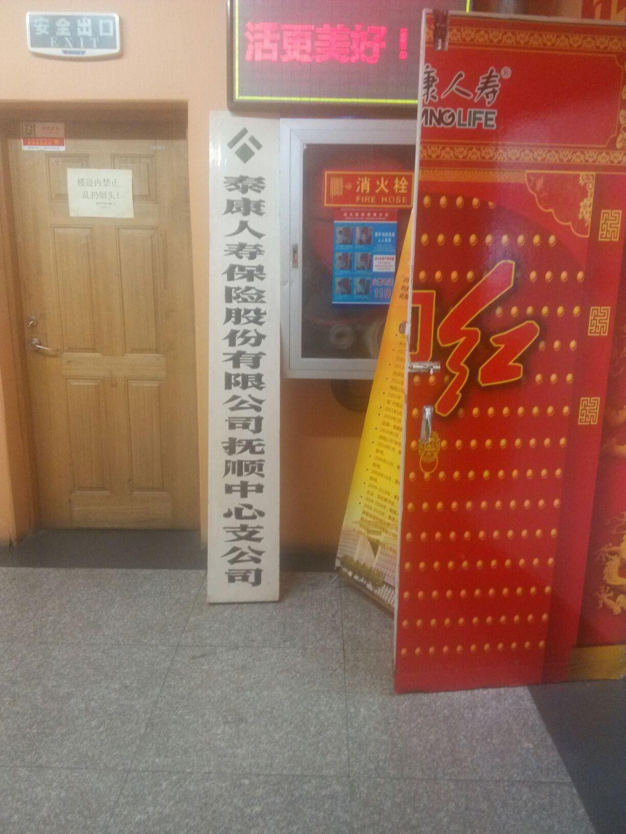 泰康人寿(抚顺中心支公司)