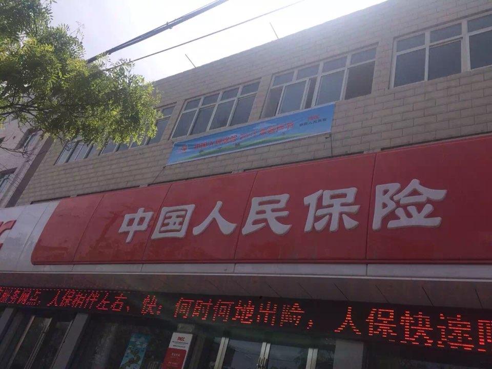 人保财险(山丹支公司)
