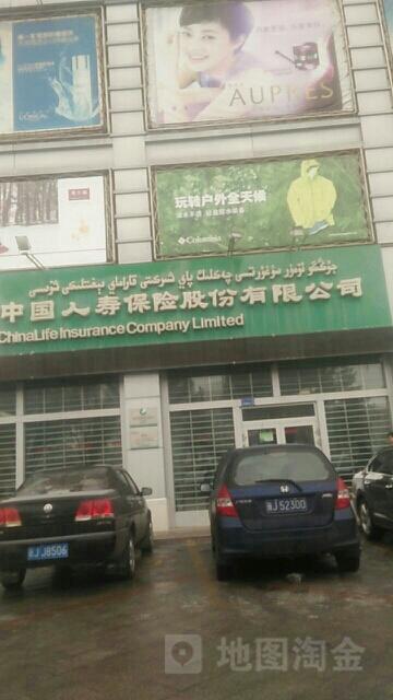 中国人寿(独山子石油支公司)