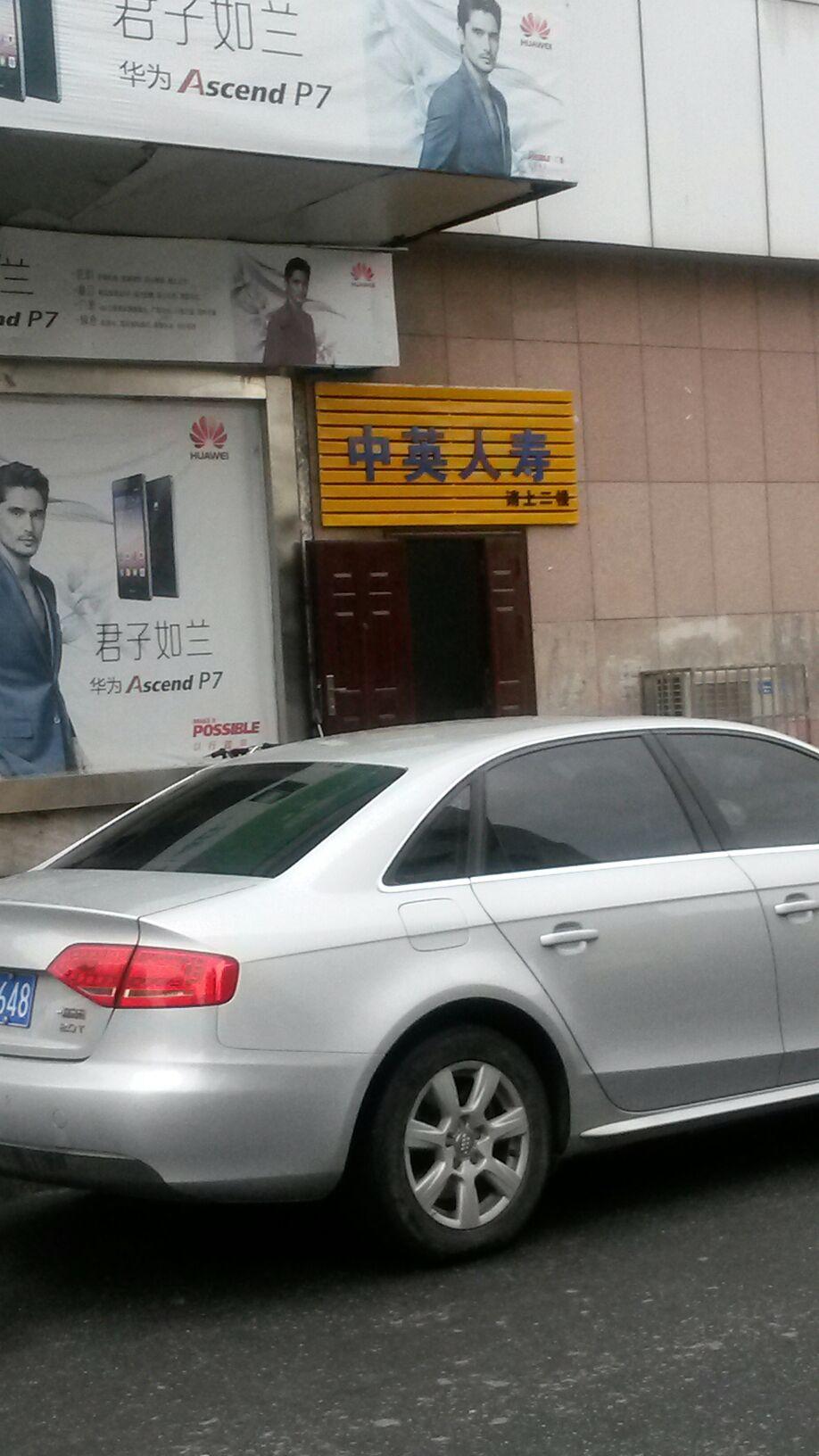 中英人寿(扬州营销服务部)
