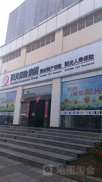 阳光保险陆良服务中心