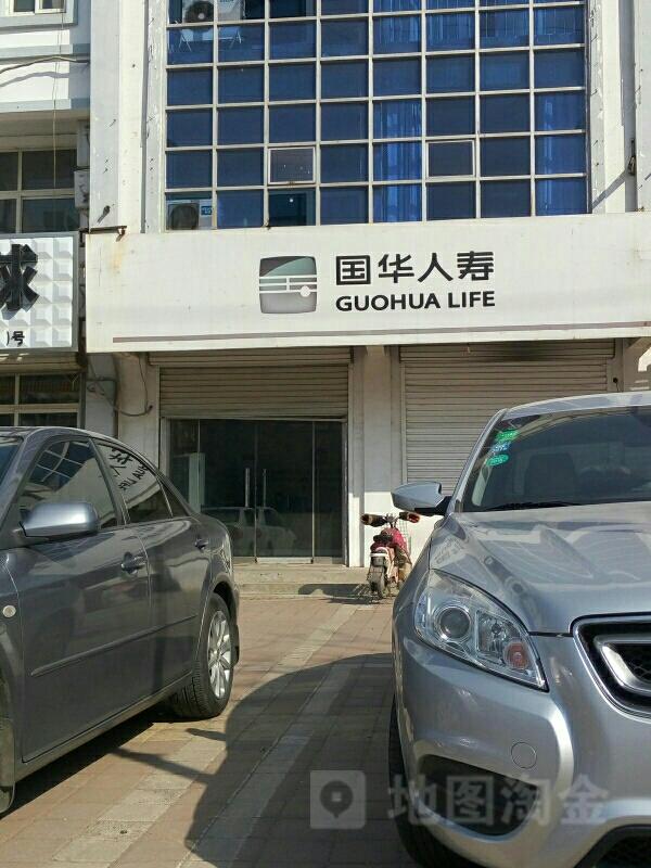 国华人寿(绣水大街)