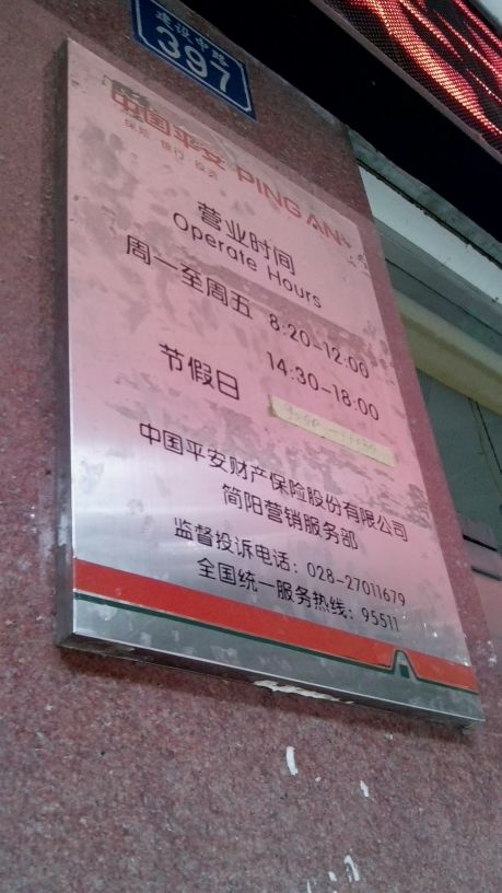 平安财险(简阳营销部)