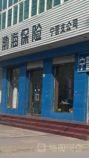 渤海保险(宁晋支公司)