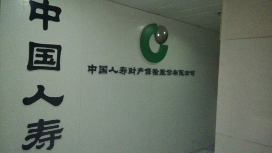 中国人寿财险(经三路支公司)
