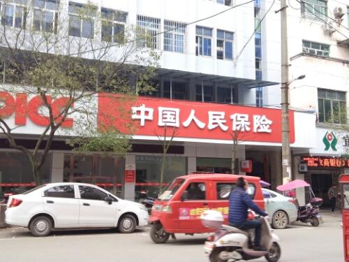 人保财险(宜黄县支公司)