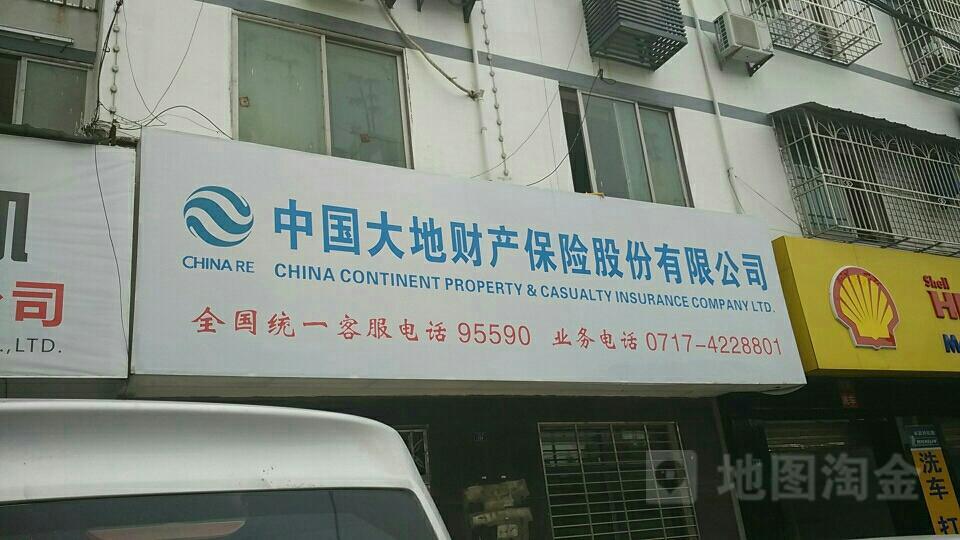 大地保险(江汉大道营销部)