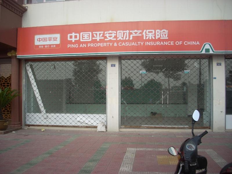 平安财险(重庆店)