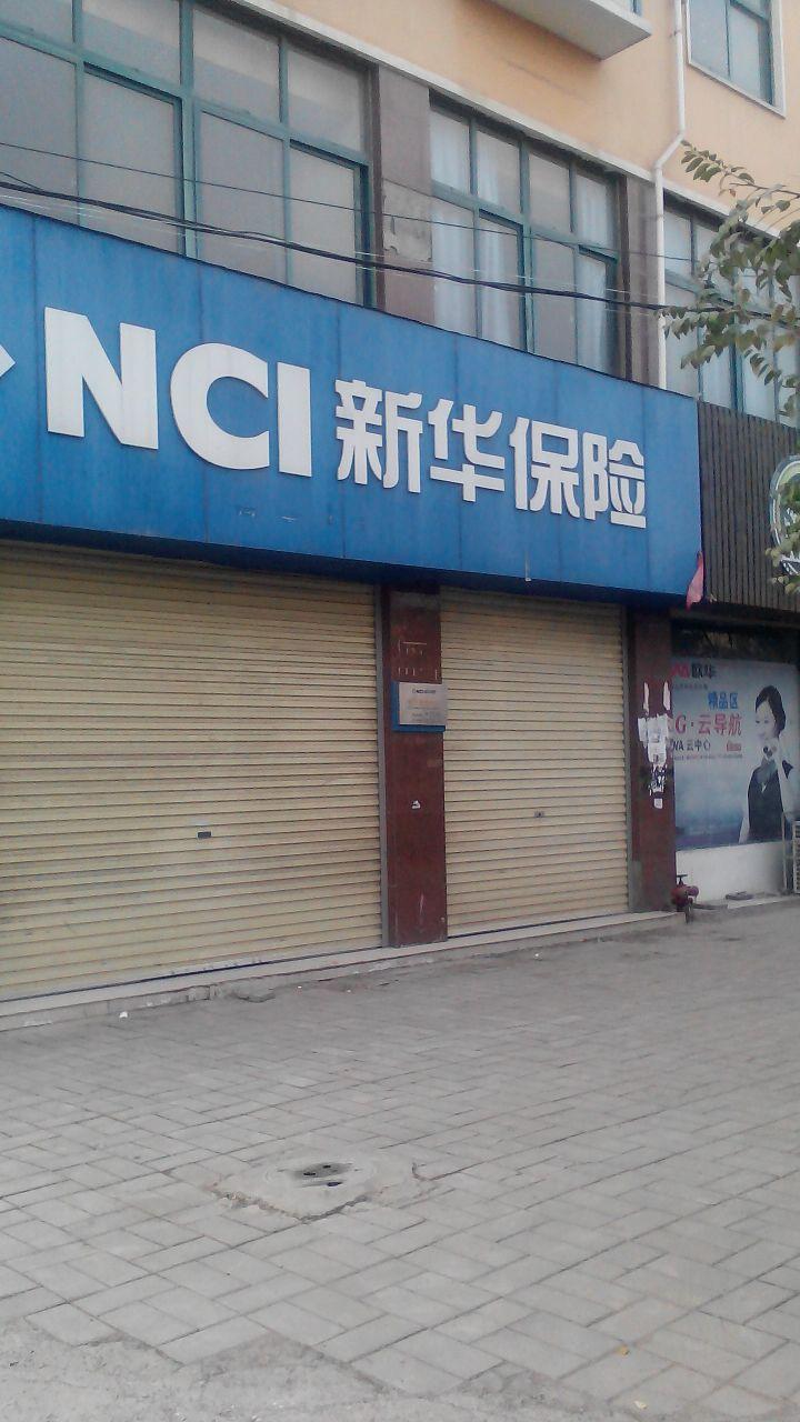 新华人寿(中心路)