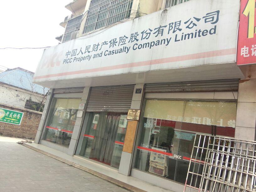 人保财险(萍乡开发区支公司)