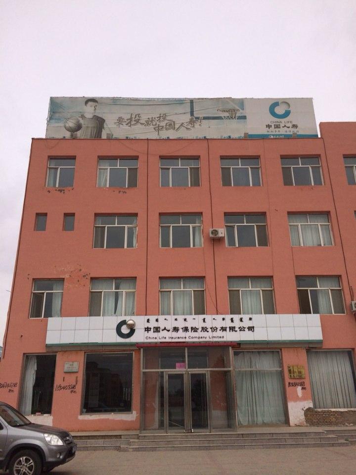 中国人寿(苏尼特右旗支公司)