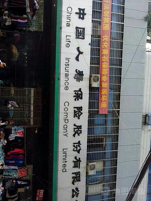 中国人寿(黄石港支公司)