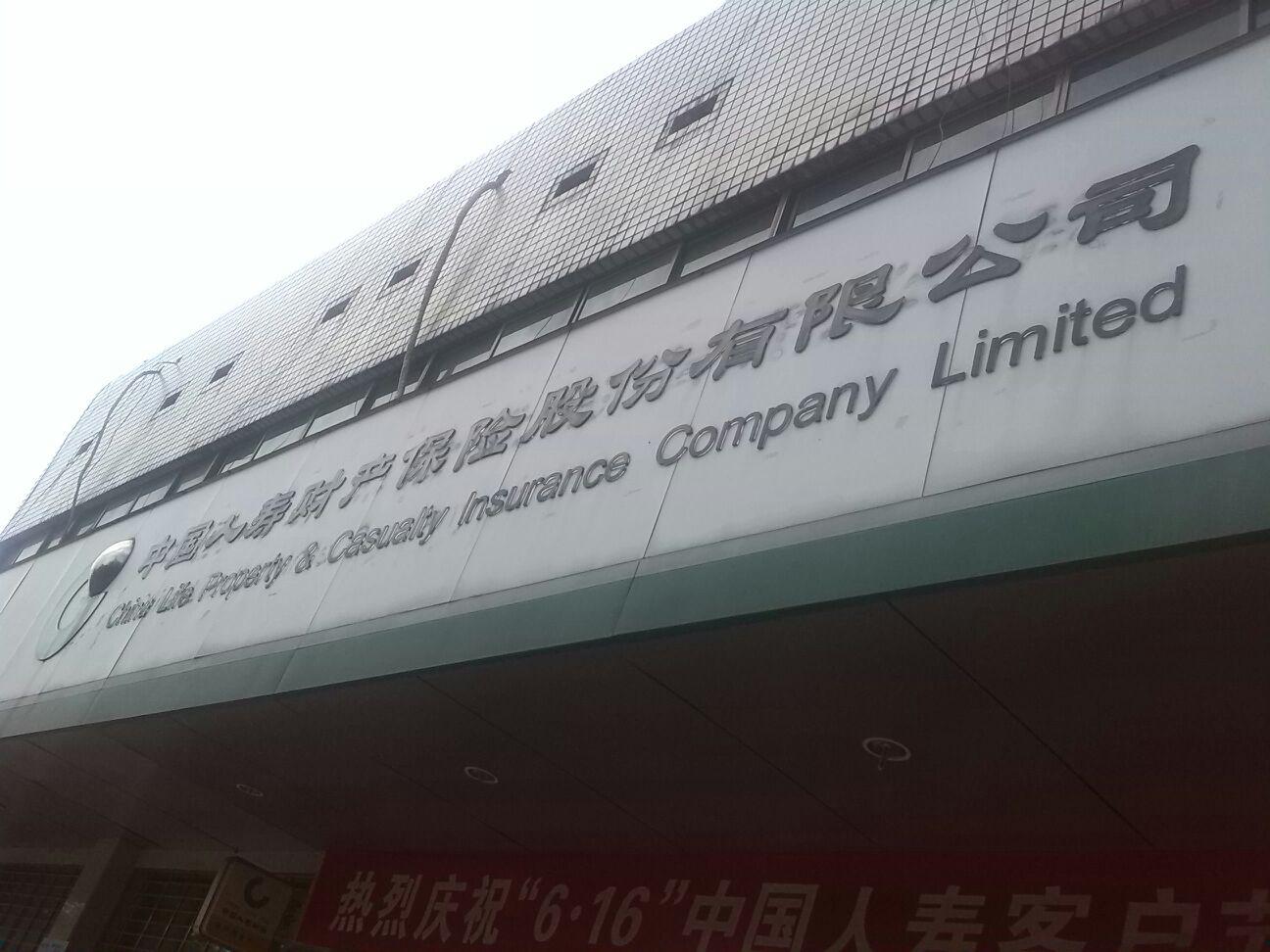 中国人寿财险(益阳市中心支公司)