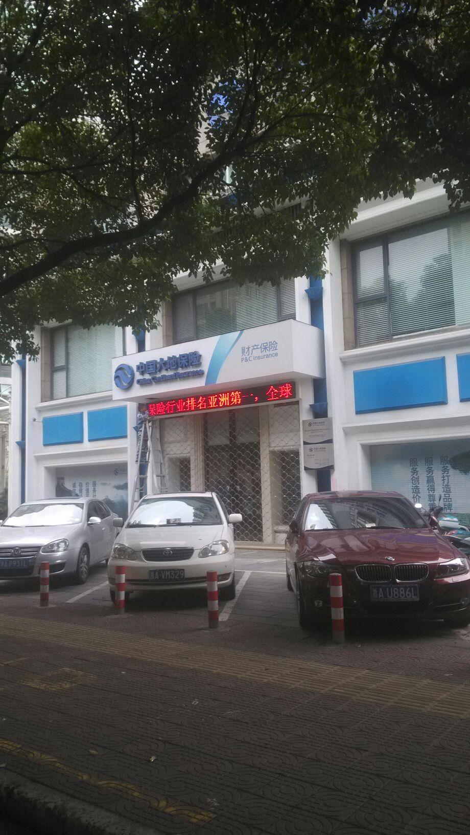 大地保险(萧山中心支公司)