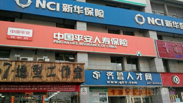 中国平安人寿(钢城分公司)