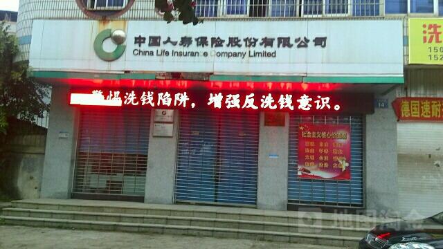 人保财险(华安支公司)
