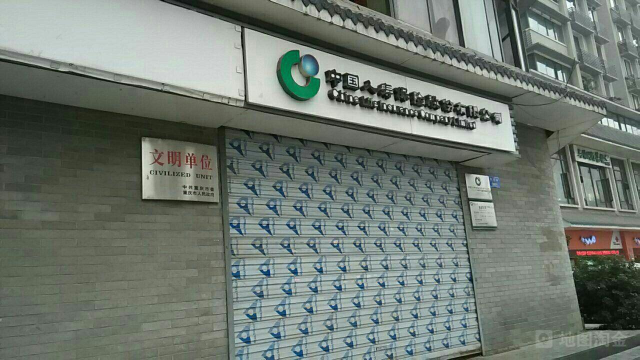 中国人寿(大渡口支公司)
