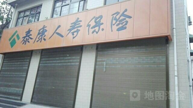 泰康人寿(华县营业部)