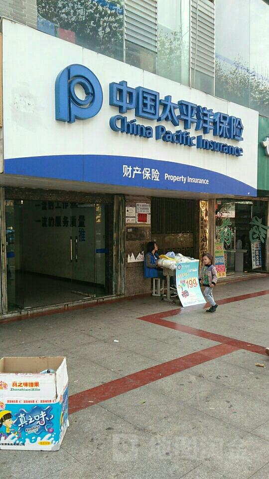 中国太平洋保险(六盘水中心支公司)
