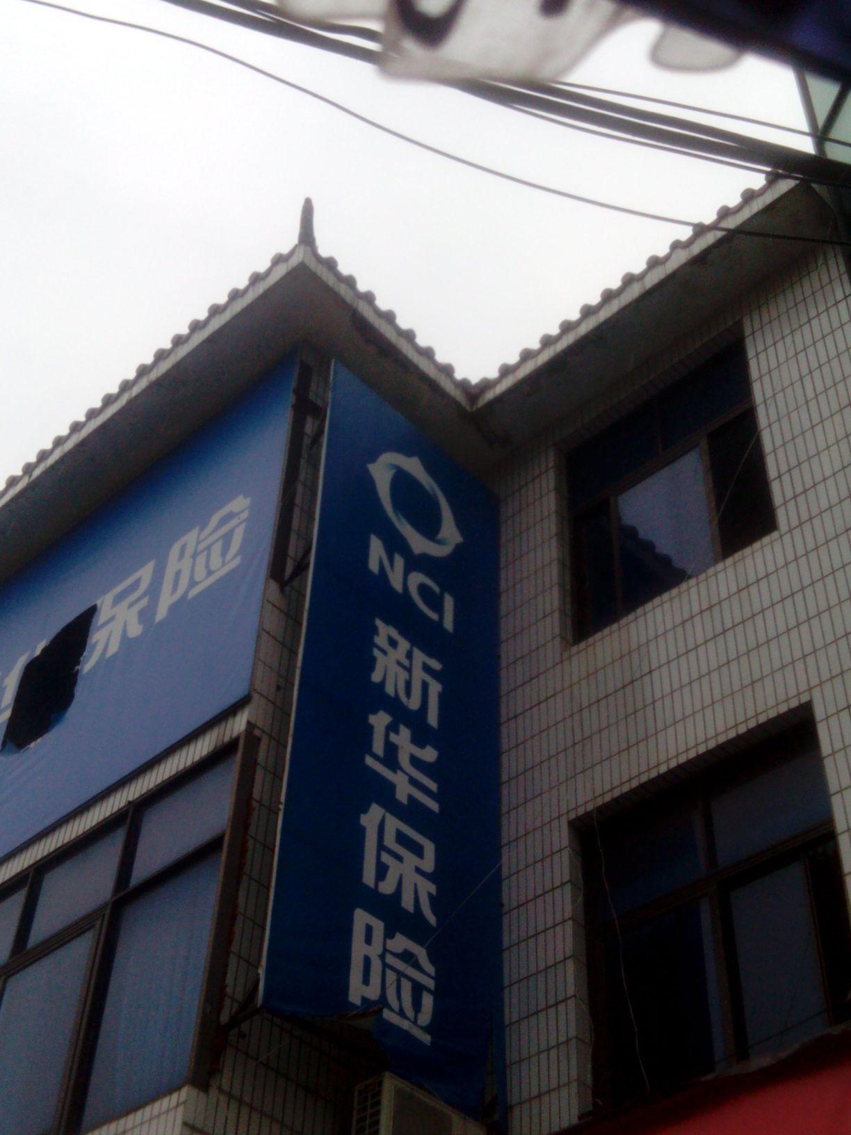 新华人寿(步行街)