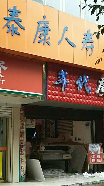 泰康人寿(达县支公司)