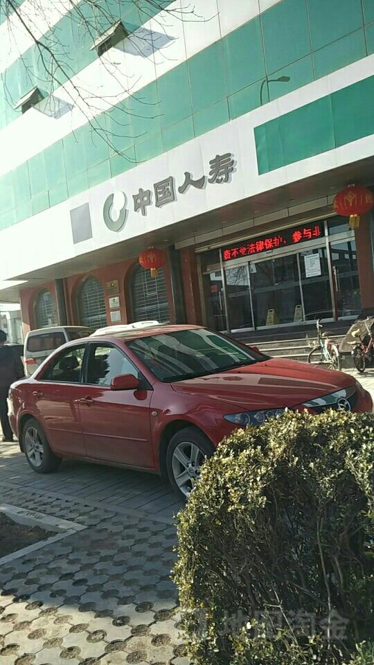 中国人寿(昌平支公司)