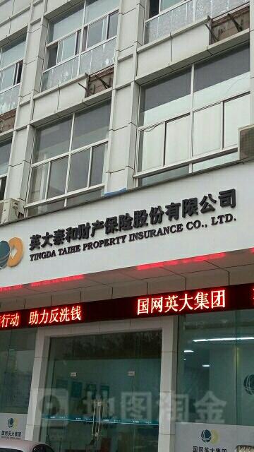 英大泰和财产保险(泸州中心支公司)