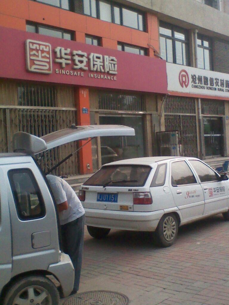 华安保险(新华西路)