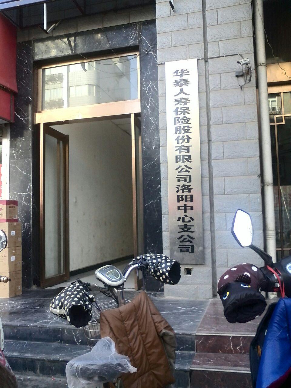 华泰人寿洛阳中心支公司