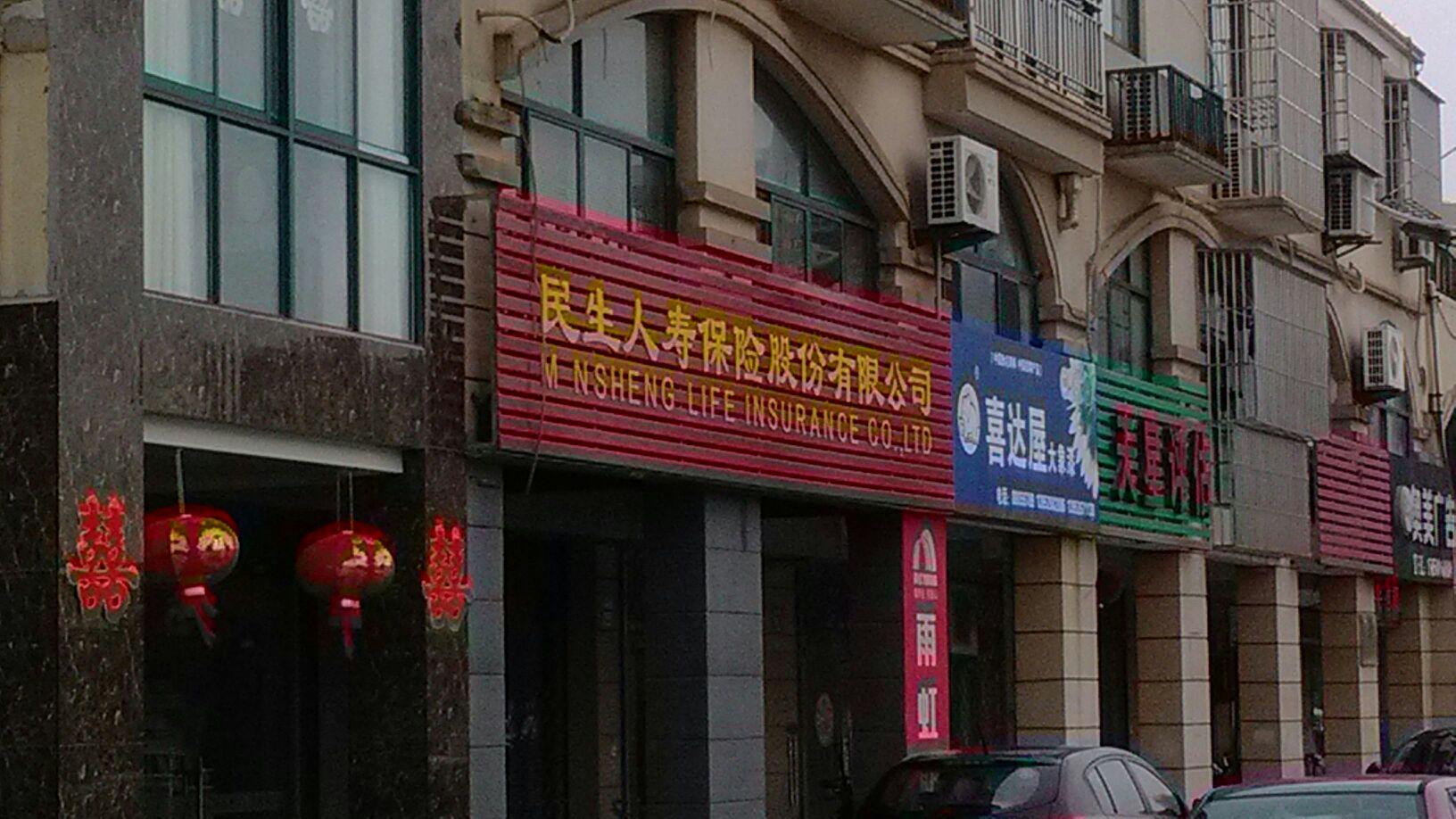 民生人寿(姜堰支公司)