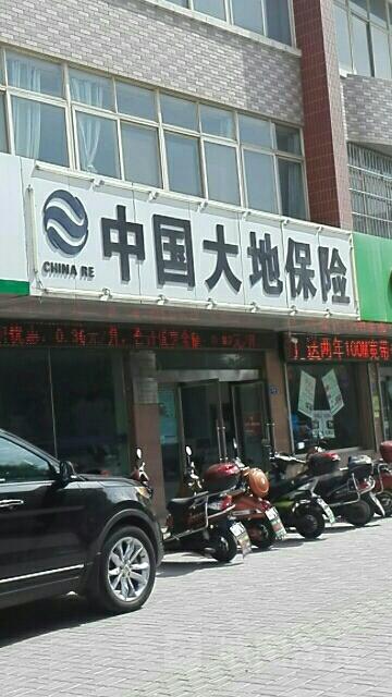 大地保险(吴忠支公司)