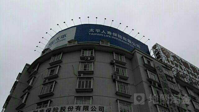 太平人寿保险肇庆中心支公司