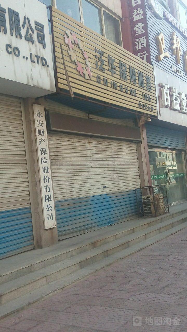 泛华保险服务淄川营业部