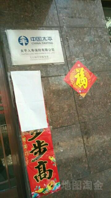 太平人寿(大石桥营销服务部)