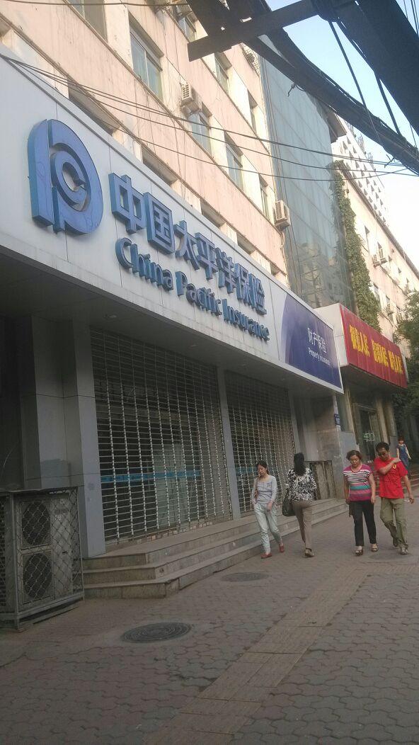 中国太平洋保险(南大街营销部)